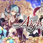 千年戦争Aigis A 緊急ミッション追加と新キャラ追加