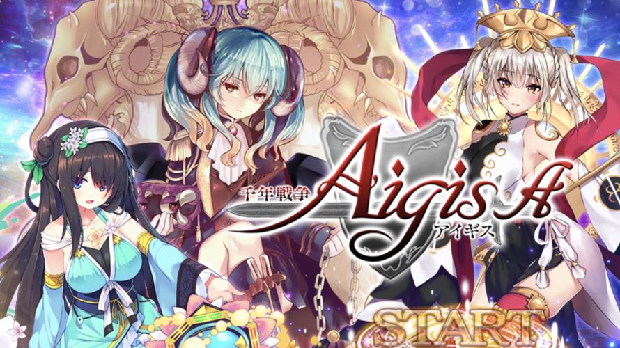 千年戦争Aigis A 復刻ミッション 軍師の後継者