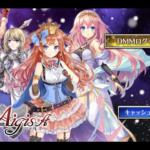 千年戦争Aigis A 緊急ミッション 吸血姫と砕かれし魔剣と追加キャラ