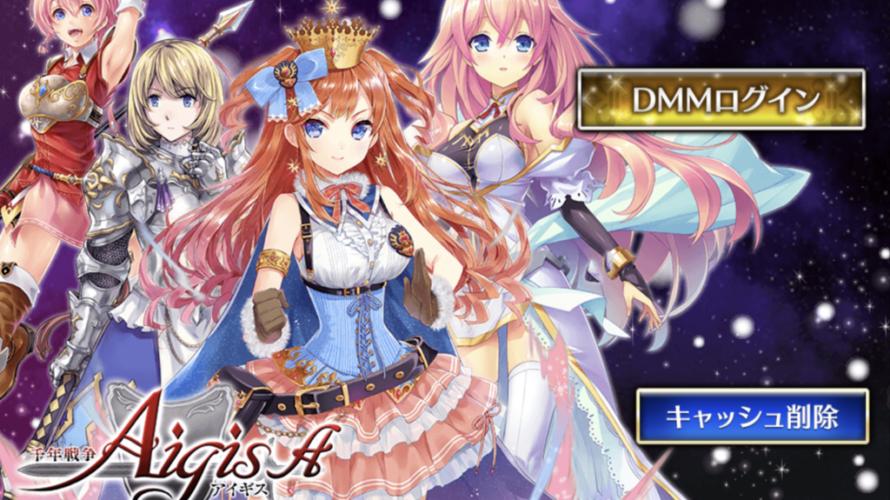 千年戦争Aigis A 緊急ミッション 後編白き姫と魔獣の剣と追加キャラ