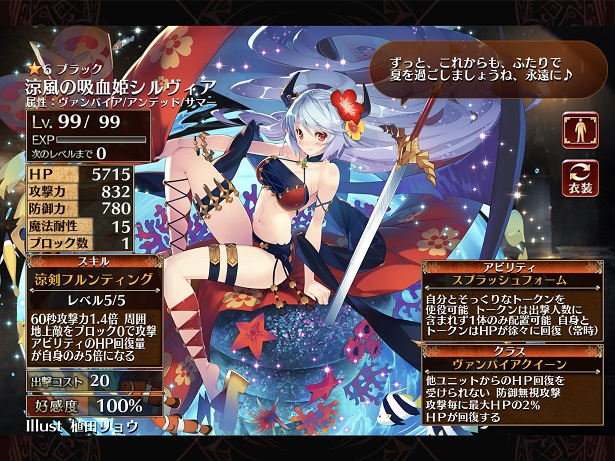 千年戦争Aigis A 涼風の吸血姫シルヴィア
