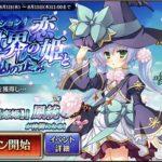 千年戦争Aigis A 緊急ミッション 異世界の恋姫と邪仙の企み