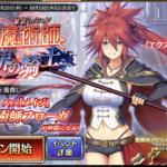 千年戦争Aigis A 緊急ミッション 紅の魔術師と魔界の騎士と追加キャラ