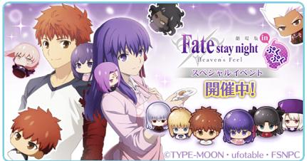 〈物語〉シリーズ ぷくぷく その29 Fate/stay night コラボとちょっとガチャ