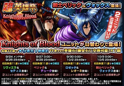 グランドサマナーズ その50 超英雄祭xKnights of Blood ガチャ動画