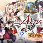 千年戦争Aigis A 6周年イベントと緊急ミッション英雄王を継ぐ者