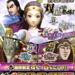 キングダム セブンフラッグス 双星登場!☆6摎&王騎ガシャ動画の話