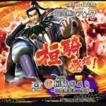 キングダム セブンフラッグス リベンジ☆7桓騎ガシャの結果の話