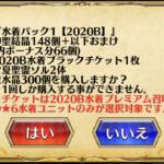 千年戦争Aigis A 水着パック1を購入した話と月初めのレジェ召喚・名声召喚の結果の話