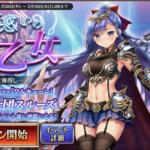 千年戦争Aigis A [前半]緊急ミッション 戸惑いの戦乙女の話
