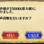 千年戦争Aigis A 月初めの名声召喚と虹召喚とミッションコンプ10連チケット5枚分の結果の話