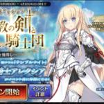 千年戦争Aigis A 緊急ミッション 背教の剣と信仰の騎士団の話